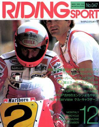 RIDING SPORT1986年12月号 No.47