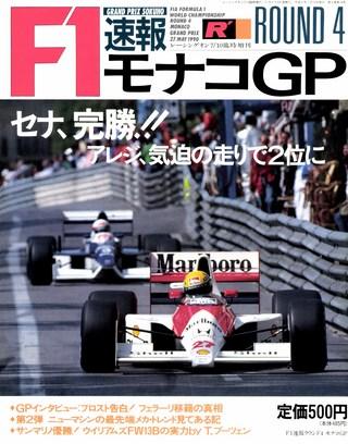 1990 Rd04 モナコGP号