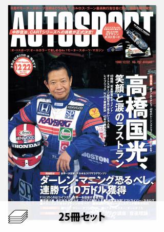 セット 1999年オートスポーツ[25冊]セット