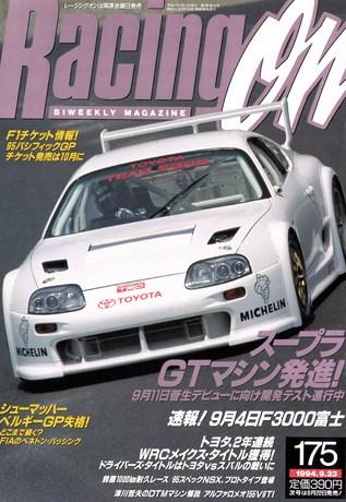 Racing on(レーシングオン) No.175
