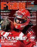F1速報2006 Rd04 サンマリノGP号