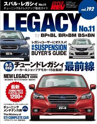 Vol.192 スバル・レガシィ No.11