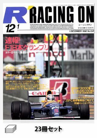 Racing on 1992年セット[全23冊]