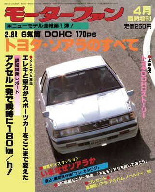 第1弾 トヨタ・ソアラのすべて