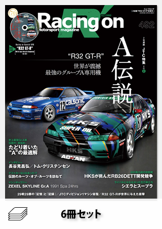 Racing on 2017年セット[全6冊]