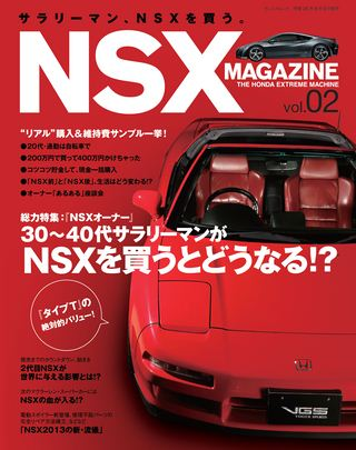 自動車誌MOOKNSX MAGAZINE vol.02