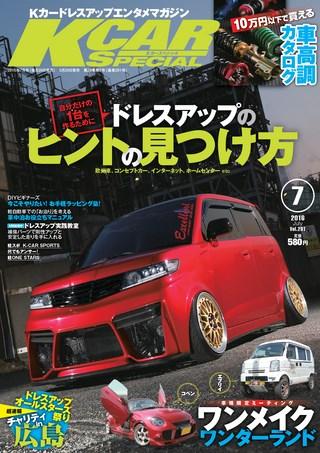 K CAR SPECIAL 2016年7月号