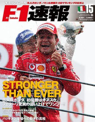 F1速報2004 Rd15 イタリアGP号