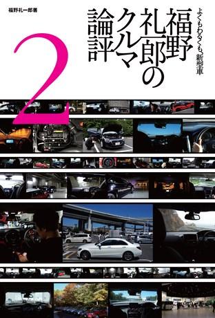 福野礼一郎のクルマ論評2015