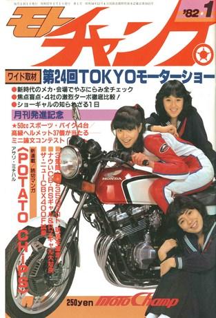 1982年1月号(創刊号)