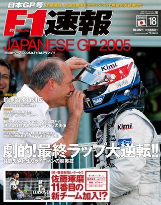 F1速報(エフワンソクホウ) 2005 Rd18 日本GP号