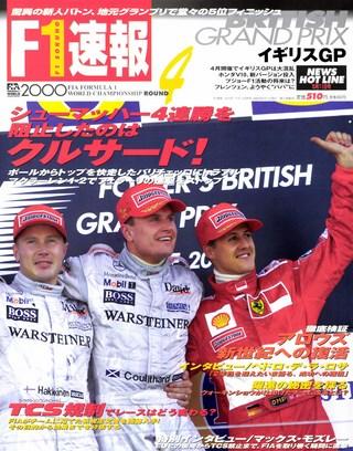2000 Rd04 イギリスGP