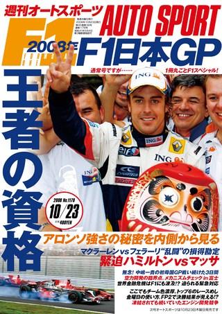 No.1178 2008年10月23日号