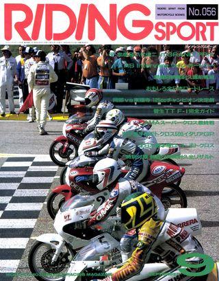1987年9月号 No.56