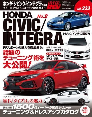 Vol.233 ホンダ・シビック&インテグラ No.2
