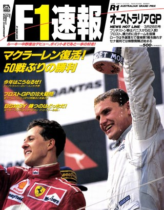 F1速報1997 Rd01 オーストラリアGP号
