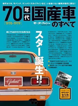 70年代国産車のすべて