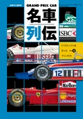 名車列伝 Vol.4