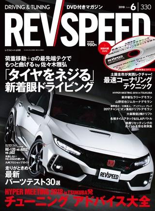 REV SPEED(レブスピード) 2018年6月号