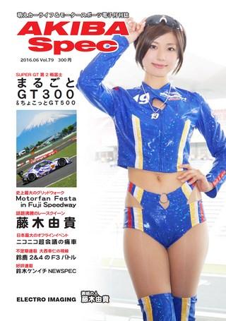 Vol.79 2016年6月号