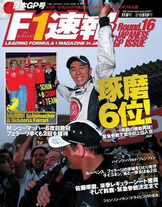 2003 Rd16 日本GP号