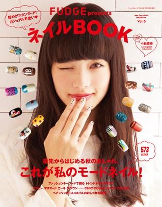 ネイルBOOK Vol.5