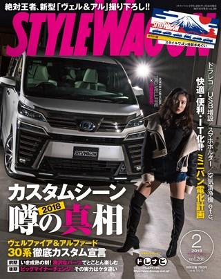 STYLE WAGON(スタイルワゴン) 2018年2月号