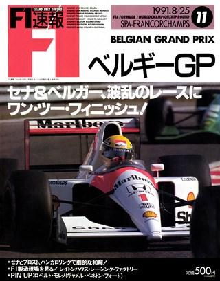 1991 Rd11 ベルギーGP号