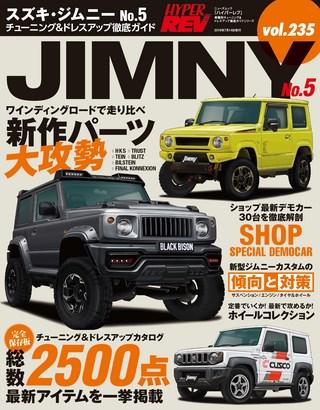 Vol.235 スズキ・ジムニー No.5