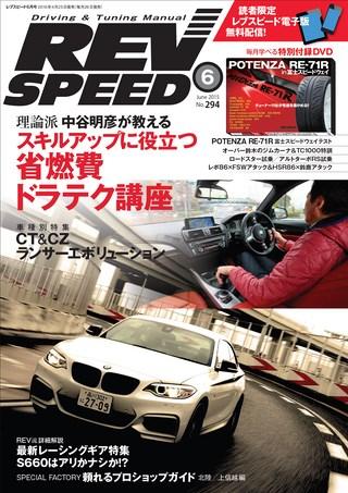 REV SPEED 2015年6月号