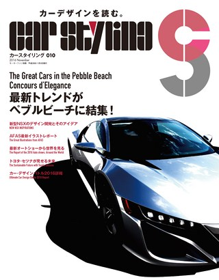 CAR STYLING Vol.10