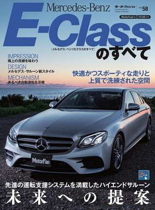 ニューモデル速報 インポートシリーズ Vol.58 メルセデス・ベンツEクラスのすべて