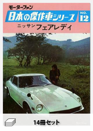 セット日本の傑作車シリーズセット[全14冊]