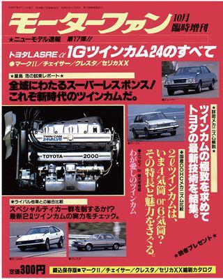 第17弾 トヨタLASREα 1Gツインカム24のすべて