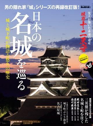 日本の名城を巡る