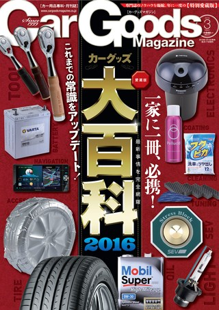 Car Goods Magazine 2016年3月号