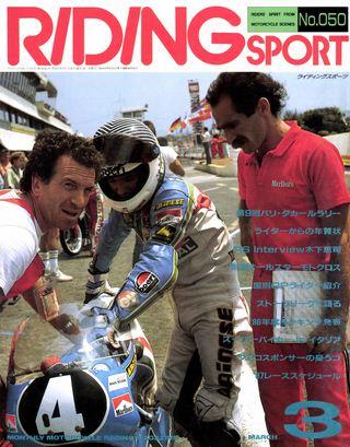 1987年3月号 No.50
