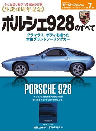傑作スーパーカーシリーズ 第7弾 ポルシェ928のすべて