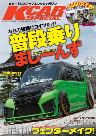 K CAR SPECIAL 2016年9月号