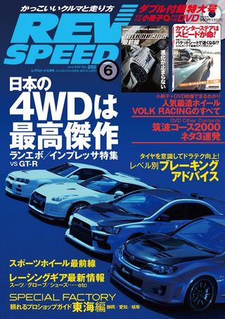 REV SPEED2014年6月号