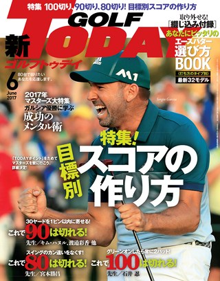 GOLF TODAY 2017年6月号 No.540