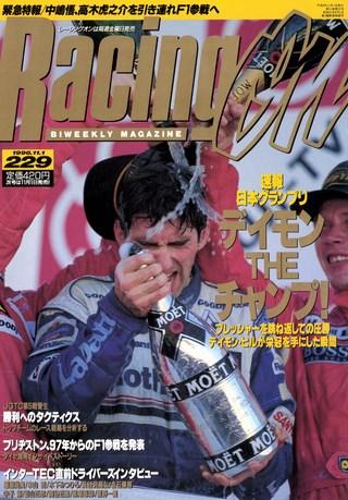 Racing on(レーシングオン) No.229