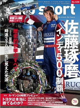 AUTO SPORT(オートスポーツ) No.1458 2017年6月23日号