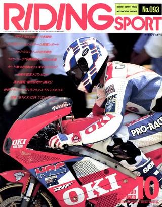 1990年10月号 No.93