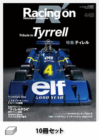 Racing on 2009年セット[全10冊]