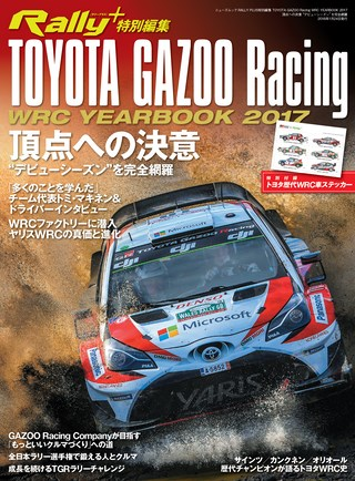 TOYOTA GAZOO Racing WRC YEAR BOOK 2017