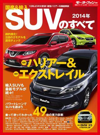 2014年 国産&輸入SUVのすべて