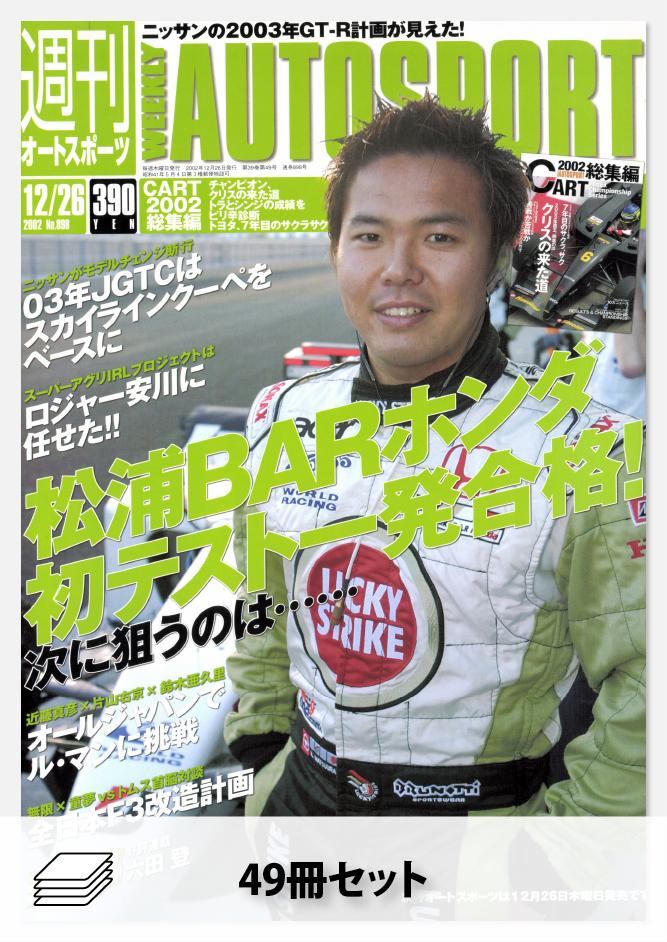 2002年オートスポーツ[49冊]セット