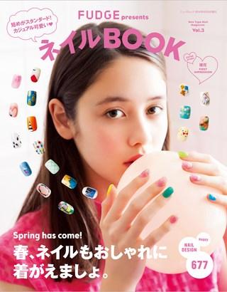ネイルBOOK Vol.3