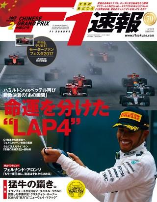2017 Rd02 中国GP号